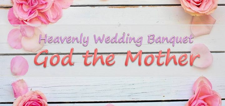 Heavenly wedding banquet is a parable of our salvation : God the Mother