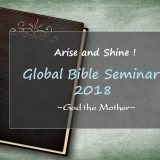 A Global Bible Seminar that experts from all over the world visited Korea to prove God the Mother had been held, drawing attention.